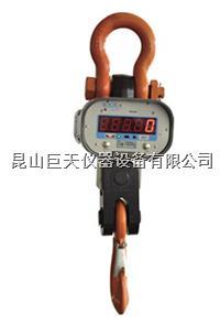 昆山OCS-HG-1吨-10吨直视电子吊秤多少钱 OCS-HG