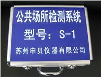 公共场所检测箱