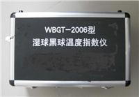 WBGT-2006型WBGT指数仪
