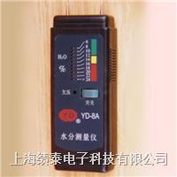 YD-8A纸张水分仪/水分测定仪/水分测量仪/含水率测湿(试)仪 YD-8A
