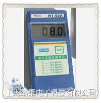 HT-50A感应式纸张水分测湿仪 纸张水分测定仪 纸张水分仪 纸张水分检测仪 纸张水分测量仪 纸张湿度仪 HT-50A