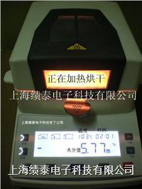 大红枣水分仪-大红枣水分检测仪-枣类水分测定仪 WY-105W
