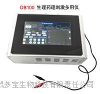 生理药理刺激多用仪 DB100