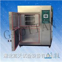 冷热冲击试验箱多箱式