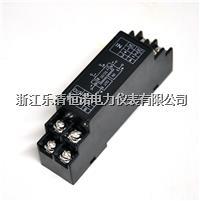WS1524 电流输出型模出隔离端子