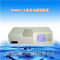 红外光度测油仪 F2000-Ⅱ