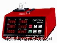 汽车尾气分析仪  QRO-401