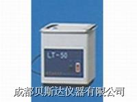 超声波清洗机 LT-50