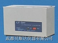 超声波清洗机 LT-500