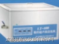 台式数控超声波清洗机 LTB-800