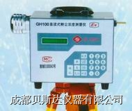 GH100直读式粉尘浓度测量仪 GH100