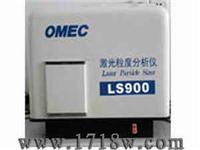 激光粒度仪 LS 900
