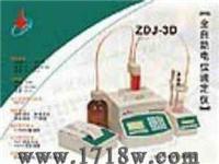 全自动电位滴定仪 ZDJ-3D