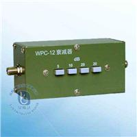 WPC-12衰减器 WPC-12
