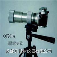 照相記時測煙望遠鏡 QT201A