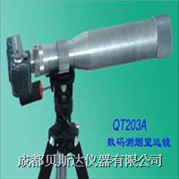 数码测烟望远镜 QT203A