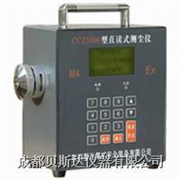 直读式测尘仪 CCZ-1000