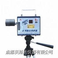 礦用粉塵采樣器 AKFC-82A