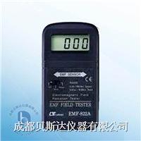 电磁场测定仪 EMF-822A