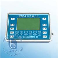質子磁力儀 WCZ-2