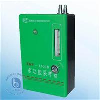 多功能个体采样器 TMP-1500B