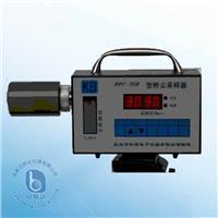 呼吸性粉塵采樣器 BFC-35B