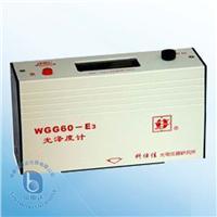 光泽计 WGG60-E3