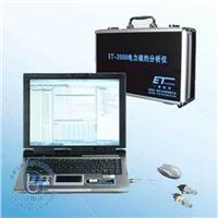 电力规约分析系统 ET-2000