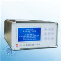 激光尘埃粒子计数器 Y09-301(LCD)