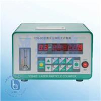 激光尘埃粒子计数器 Y09-6E型