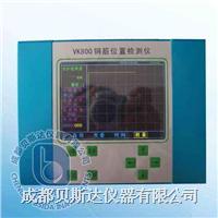 鋼筋位置檢測儀 VK800