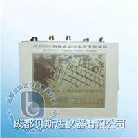 掃描式混凝土質量檢測儀 JL-CQS(A)