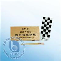 黑白格测定板 QZP