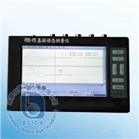 桩基动态测试仪 PDS-PS(高低应变)