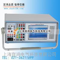 三相继电保护仪 YHJB-300