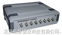24位高精度网络振动数据采集仪 N240608C型24bit网口数据采集仪
