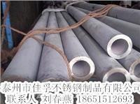 供应江苏扬州不锈钢无缝管