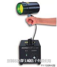 FUNATECH检测灯,日本船越龙,funatech绿光检查灯FY-100RC