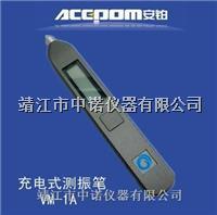 手持式测振仪VM-10 VM-10