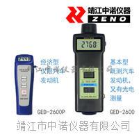 发动机转速表GED-2600P (新) GED-2600P (新)