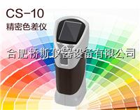 CS-10经济型精密色差仪测色仪 CS-10