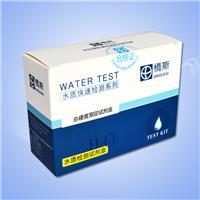 合肥桥斯总硬度测定试剂盒LR 低硬度水质快检试剂盒