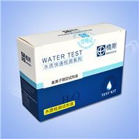合肥桥斯氯离子测定试剂盒  氯离子快检试剂盒  氯离子速测试剂包