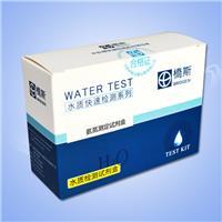 合肥桥斯氨氮测定试剂盒 氨氮速测试剂盒 氨氮快检试剂盒