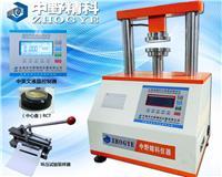 纸张环压强度试验机,微电脑压缩强度测试仪,纸板边压粘合强度检测仪 HTS-YSY5200A1
