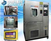 触摸屏恒温恒湿试验机,高低温试验箱 HTS-HWHS8100F