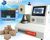 触摸屏测控纸板耐破度仪,原纸纸张破裂测试仪,纸箱耐破试验机 HTS-NPY5100R1