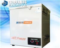 -40℃工业低温冰箱 HTS-DWX8700