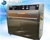 UV紫外线加速耐候试验箱 HTS-UVS8910H