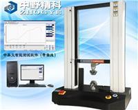 电脑测控纺织材料强力试验机中野精科
